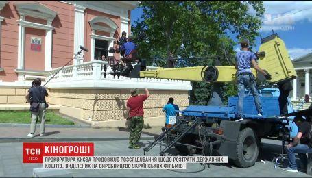 Прокуратура открыла уголовное производство по факту растраты госсредств на съемки украинского кино
