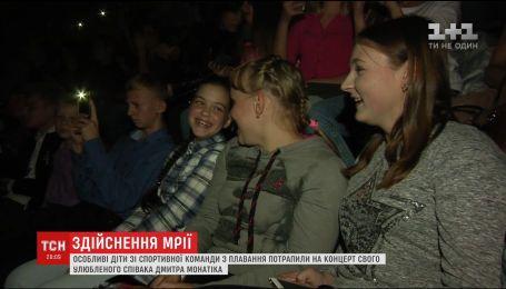 """Проект """"Здійсни мрію"""" помог детьми с особыми потребностями попасть на концерт Монатика"""
