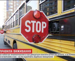 Рекордні штрафи та контроль: у Європі вигадують нові способи, як зробити дороги безпечними