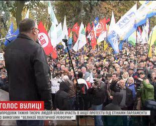 Драки с нардепами и ультиматум Порошенко: в Киеве продолжается круглосуточный митинг за политическую реформу