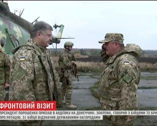 Петро Порошенко приїхав до Авдіївки, аби обговорити ситуацію на фронті з бійцями 72-ї бригади