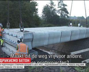 У Нідерландах створили бетонний міст за допомогою 3D-принтера