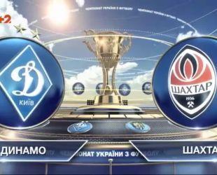 Динамо - Шахтер - 0:0. Видео матча