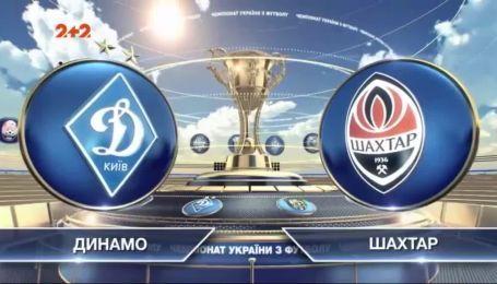 Динамо - Шахтар - 0:0. Відео матчу