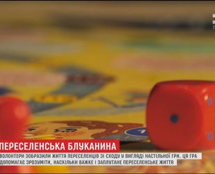 Жорсткі правила: волонтери створили настільну гру за історіями життя переселенців