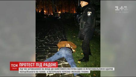 Сутичка під Верховною Радою закінчилася черепно-мозковою травмою у поліцейського