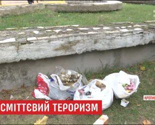 У Кропивницькому відлупцювали журналіста за зауваження про викинутий з вікна пакет сміття