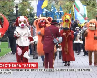 В Дніпрі розпочався міжнародний фестиваль театрів ляльок