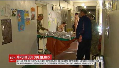 Один український воїн отримав поранення на передовій