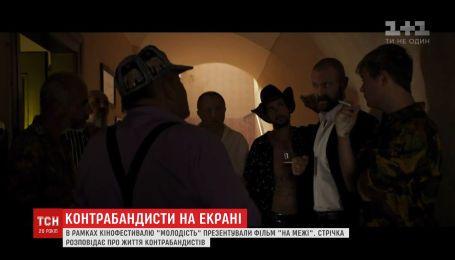 """У Києві в рамках фестивалю """"Молодость"""" презентували фільм """"Межа"""""""