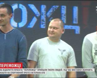 """Тысячи людей пришли на открытие выставки  """"Переможці"""" в Луцке"""