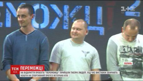 """Тисячі людей прийшли на відкриття """"Переможців"""" у Луцьку"""