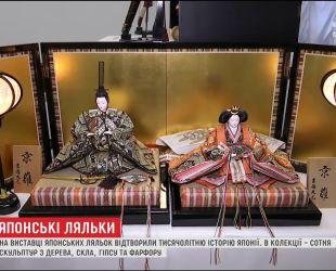 В Дніпрі відкрили виставку японських ляльок