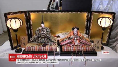 В Днепре открыли выставку японских кукол