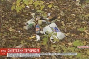 В Кропивницком избили журналиста, который попросил убрать выброшенный из окна мусор