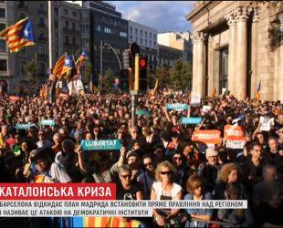 Каталония не собирается выполнять приказы Мадрида