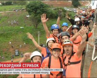 Рекордний стрибок: 245 екстремалів разом стрибнули із мосту у Бразилії