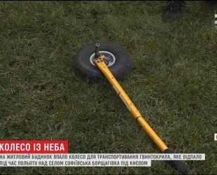 На жилой дом в Софийской Борщаговке с неба упало колесо вертолета