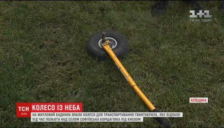На житловий будинок у Софійській Борщагівці з неба впало колесо ґвинтокрила
