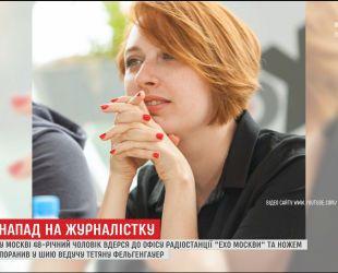 """В Росии мужчина ранил ножом в шею известную радиоведущую """"Эхо Москвы"""""""