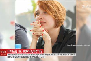 """У Росїі чоловік поранив ножем у шию відому радіоведучу """"Эхо Москвы"""""""