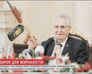 """Чеський президент похизувався копією Калашникова із написом """"для журналістів"""""""