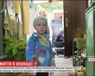 В Крыму оккупанты выселяют местных из их территории без объяснений и жилья взамен