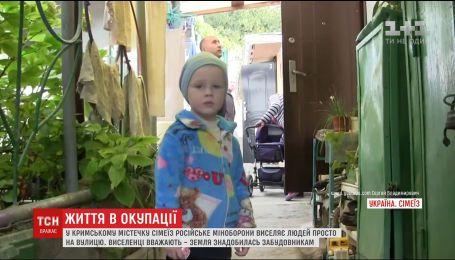 У Криму окупанти виселяють місцевих з їхньої території без пояснень та житла натомість
