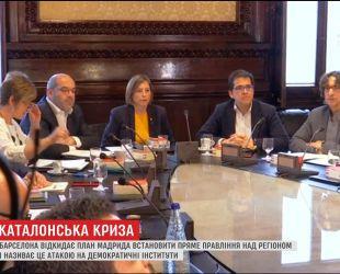 Атака на демократичні інститути: Каталонія не хоче виконувати накази Мадрида
