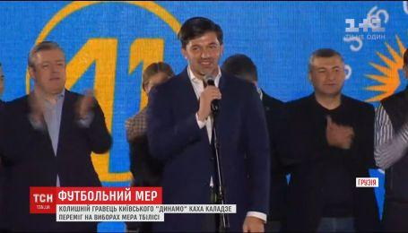 Бывший футболист Каха Каладзе получил 51% голосов на выборах в Тбилиси