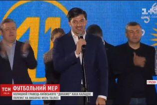 Колишній футболіст Каха Каладзе отримав 51% голосів на виборах у Тбілісі
