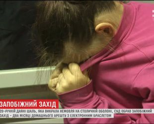 Суд обрав запобіжний захід викрадачці немовляти Даяні Шаль