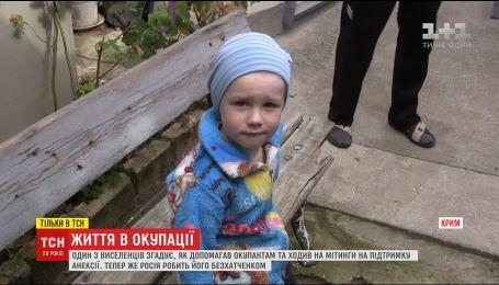 Міноборони РФ без переговорів виселило кілька родин з власних осель у кримському місті Сімеїз