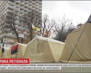 Организаторы протеста под ВР назвали провокацией заявление Олийныка
