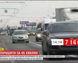 ТСН порахувала кількість порушень правил дорожнього руху в Києві за 45 хвилин