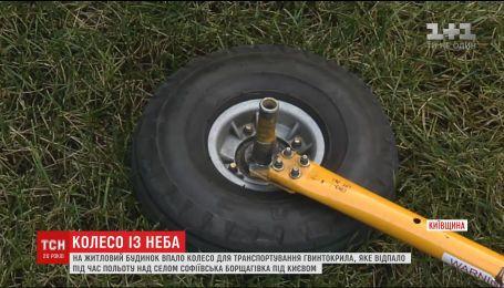 На окраине Киева упала деталь вертолета во время полета над жилыми домами