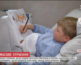 В Ивано-Франковске с отравлением госпитализировали детей и работников детсада