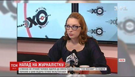 """Правоохранители и коллеги радиоведущей """"Эхо Москвы"""" называют разные причины нападения на Татьяну Фельгенгауэр"""