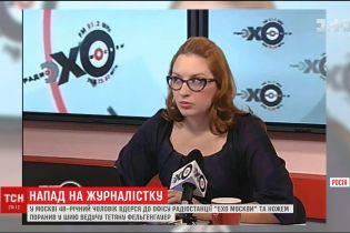 """Правоохоронці та колеги радіоведучої """"Эхо Москвы"""" називають різні причини нападу на Фельгенгауер"""