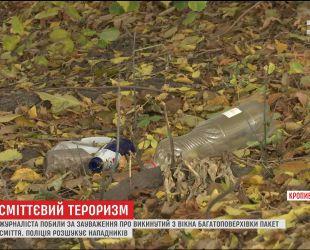 В Кропивницкому жестоко избили журналиста за замечания о выброшенный из окна мусор