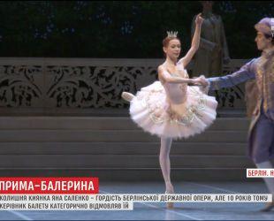 Киянка Яна Саленко стала примою-балериною Берлінської опери