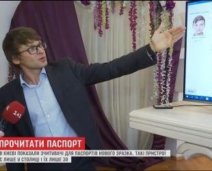 В Киеве впервые показали приборы для чтения ID-паспортов