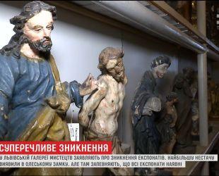 Из фондов Львовской галереи искусств исчезли более полутысячи произведений искусства