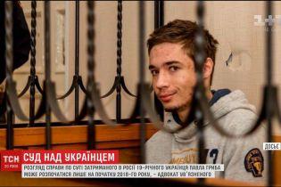 Адвокат Павла Гриба розповів, коли у Росії може розпочатися суд над українцем