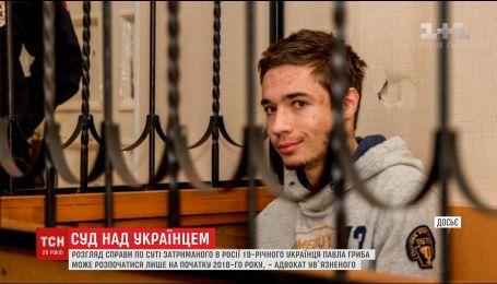 Адвокат Павла Гриба рассказал, когда в России может начаться суд над украинцем