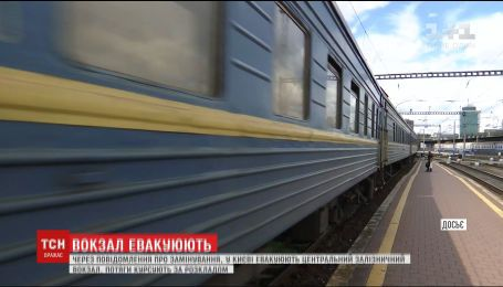 На Центральном железнодорожном вокзале провели эвакуацию