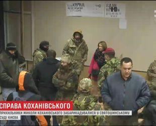 Суд собирается рассматривать дело Коханивского