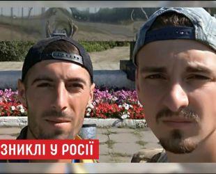 В России бесследно исчезли двое украинцев, путешествовавших автостопом