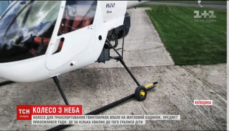 На частный дом на окраине Киева упала деталь вертолета