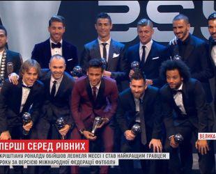 ФИФА назвала лучших футболистов мира